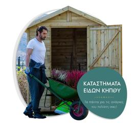 Έχετε κατάστημα ειδών κήπου; Προμηθευτείτε από τη #SHOWOOD για το απόθεμά σας:   🔸ξύλινες αποθήκες 🔸ξύλινες περιφράξεις  🔸μοντέρνες ξύλινες γλάστρες   Αν ψάχνετε τον κατάλληλο εξοπλισμό εξωτερικού χώρου για την επιχείρησή σας, είμαστε οι ειδικοί!  Ανακαλύψτε σήμερα τα προϊόντα μας! ➡️ Link in Bio  #PolycarbonateSheets  #deckingboards #PressureTreatedTimber #WoodenHouses #GardenHouses #Gardenshed #warehouse #blogpost #testimonial #pergola #gardening #wooden #wood #woodworking #woodwork #wooddesign #woodcraft #woodlovers #woodart #furniture #outdoor #decoration #outdoorfurniture #outdoordecoration #diy #wholesale #lumber #timber