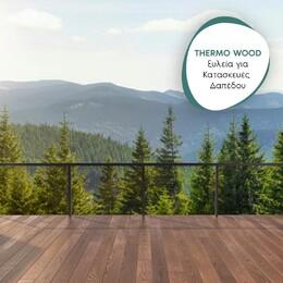 Πολλοί αρχιτέκτονες και κατασκευαστές δαπέδου συχνά προτιμούν τις θερμικά επεξεργασμένες τάβλες για τις κατασκευές τους. Αναρωτιέστε ποια είναι τα πλεονεκτήματα της Thermo Wood ξυλείας;   🔹δίνει την αίσθηση ζεστασιάς και πολυτέλειας στο χώρο 🔹φυσικό προϊόν, 100% οικολογικές τάβλες δαπέδου 🔹σταθερότητα & αντοχή στο χρόνο 🔹εύκολη χρήση & επεξεργασία  Ανακαλύψτε τη Thermo Wood ξυλεία στη #SHOWOOD!   #PolycarbonateSheets  #deckingboards #PressureTreatedTimber #WoodenHouses #GardenHouses #Gardenshed #warehouse #blogpost #testimonial #pergola #gardening #wooden #wood #woodworking #woodwork #wooddesign #woodcraft #woodlovers #woodart #furniture #outdoor #decoration #outdoorfurniture #outdoordecoration #diy #wholesale #lumber #timber