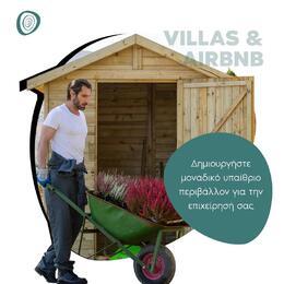 Εκμεταλλευτείτε κάθε γωνιά και δημιουργήστε ένα ασυναγώνιστο υπαίθριο περιβάλλον. Οι ειδικοί της #SHOWOOD είναι πάντα έτοιμοι να βοηθήσουν στην ανάδειξη κάθε επιχείρησης.  #outdoor #woodcraft #gardening #wooden #woodworking #wooddesign #woodlovers #woodart #decoration #gardening #wholesale #timber