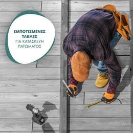 Αναβαθμίσετε φυσικά τον εξωτερικό χώρο της επιχείρησης ή της ξενοδοχειακής σας μονάδας με την κατασκευή ξύλινου πατώματος /deck.   Επιλέξτε εμποτισμένες τάβλες #SHOWOOD.   Χαρακτηριστικά: 🔸κατασκευασμένες από εμποτισμένη σκανδιναβική πεύκη 🔸επιλογή από διαφορετικές υφές (λείες ή με αυλακώσεις) 🔸δυνατότητα κάθετης ή οριζόντιας τοποθέτησης 🔸επιλογή χρώματος και διαστάσεων  Βρείτε τις κατάλληλες για την επιχείρησή σας ➡️ Link in Bio  #deckingboards #PressureTreatedTimber  #PolycarbonateSheets #WoodenHouses #GardenHouses #Gardenshed #warehouse #pergola #gardening #wooden #wood #woodworking #woodwork #wooddesign #woodcraft #woodlovers #woodart #furniture #outdoor #decoration #outdoorfurniture #outdoordecoration #diy #wholesale #lumber #timber